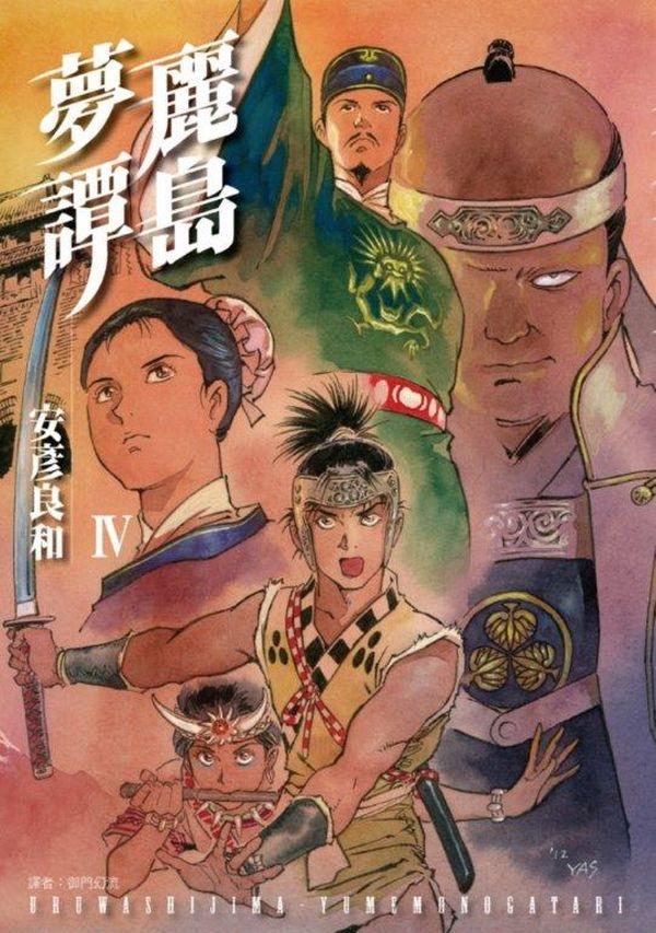 麗島夢譚(04)(完)