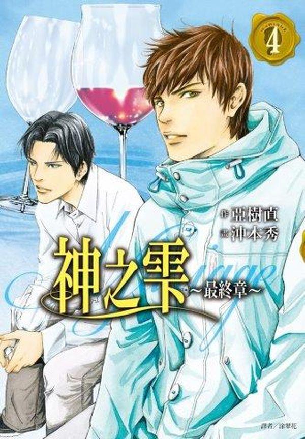 神之雫 最終章~Mariage~(04)