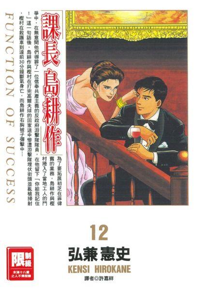 限> 課長島耕作 12.