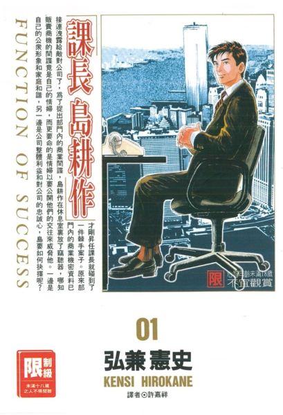 限> 課長島耕作 1.
