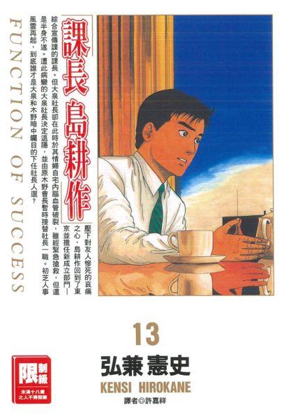 限> 課長島耕作 13.
