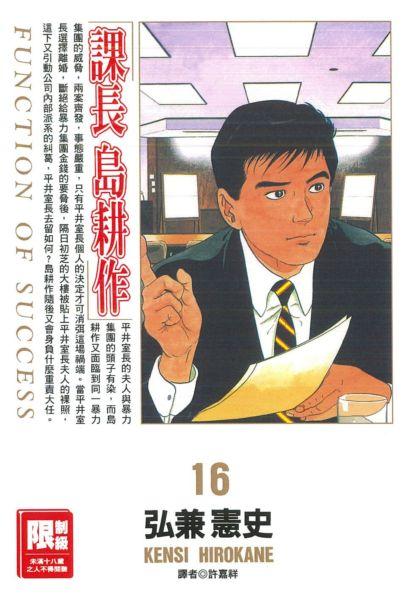 限> 課長島耕作 16.