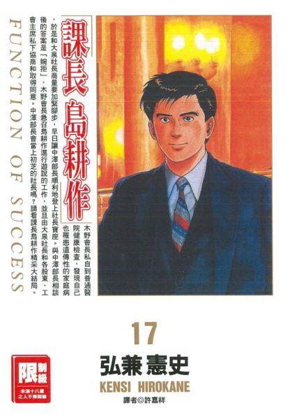 限> 課長島耕作 17.(完)