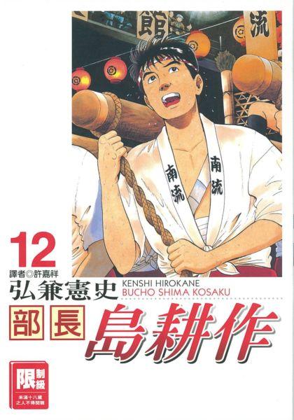 限>部長島耕作 12.