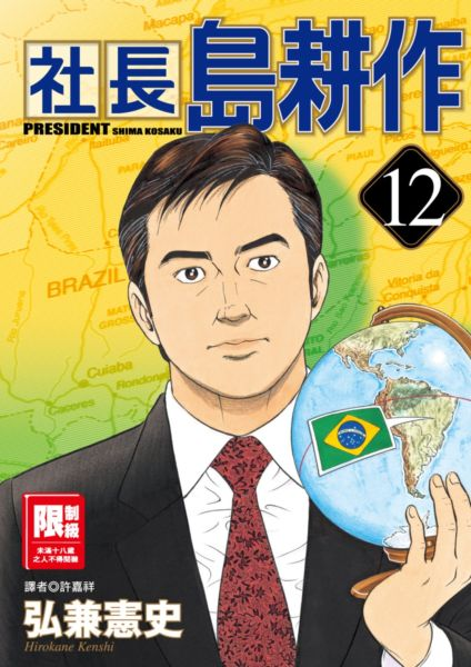 社長島耕作(12)
