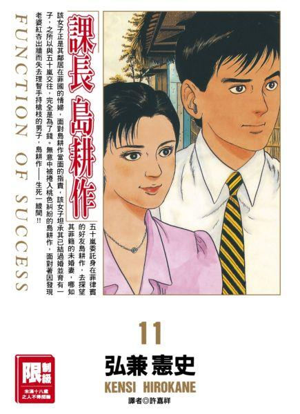 課長島耕作 11.