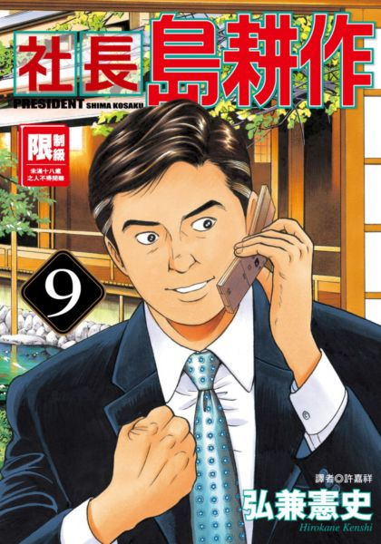 社長島耕作(09)