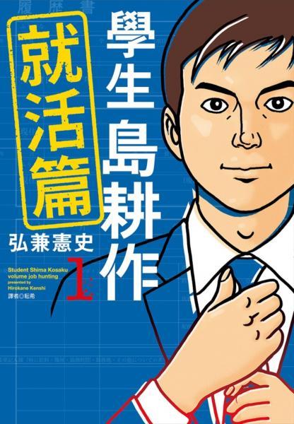學生島耕作就活篇(01)
