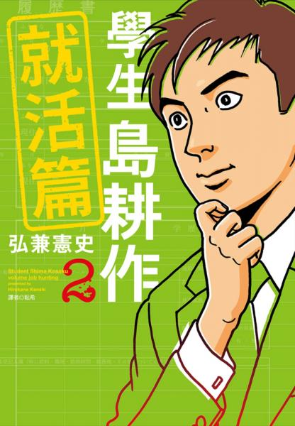 學生島耕作就活篇(02)