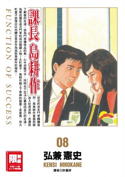 課長島耕作(08)