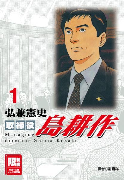 取締役島耕作 1.