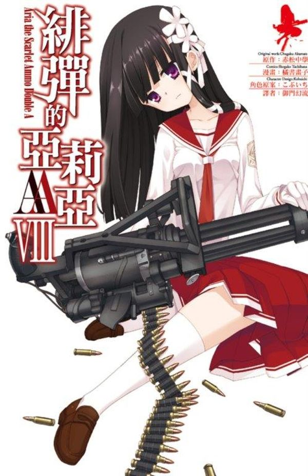 緋彈的亞莉亞AA(08)