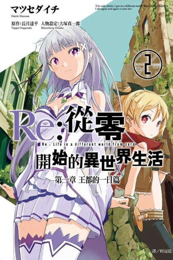 Re:從零開始的異世界生活 第一章 王都的一日篇(02)(完)