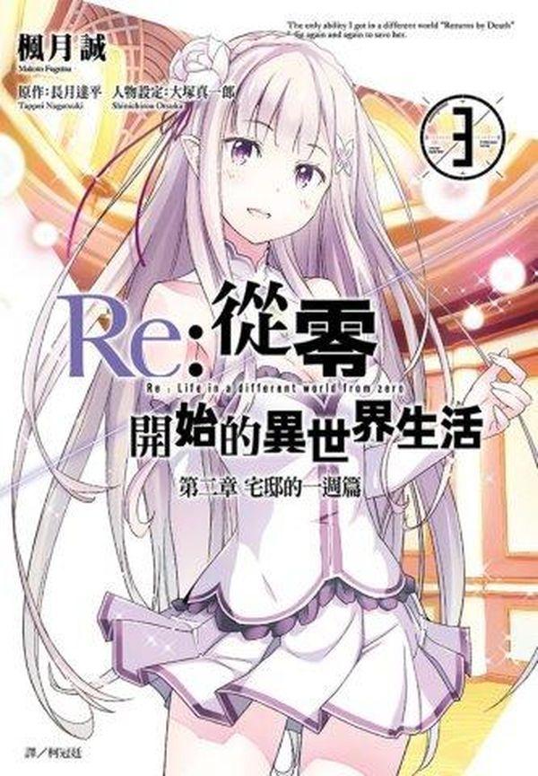 Re:從零開始的異世界生活 第二章 宅邸的一週篇(03)