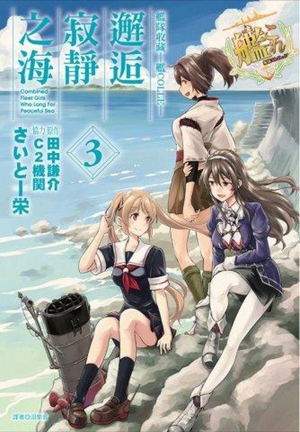 艦隊收藏-艦COLLE-邂逅寂靜之海(3)完