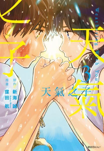 天氣之子(03)(完)