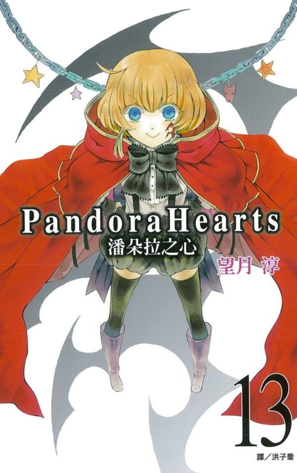 潘朵拉之心(13)