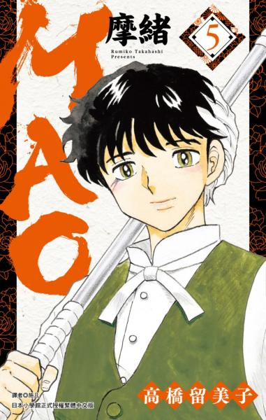 MAO摩緒(05)