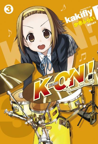 K-ON!輕音部(03)