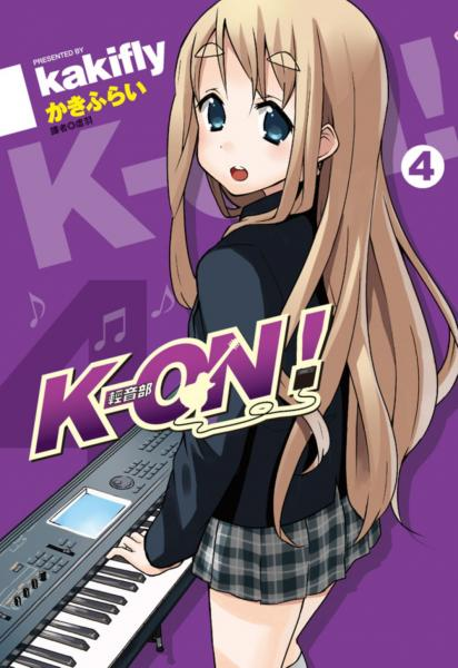 K-ON!輕音部(04)完