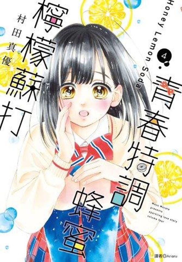 青春特調蜂蜜檸檬蘇打(04)