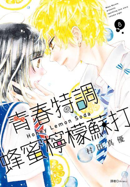 青春特調蜂蜜檸檬蘇打(08)