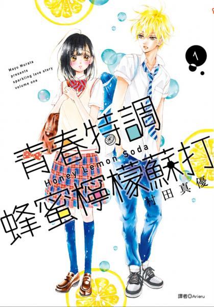 青春特調蜂蜜檸檬蘇打(01)