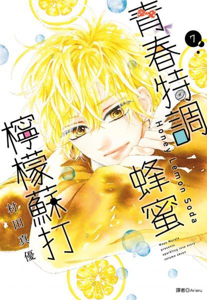 青春特調蜂蜜檸檬蘇打(07)