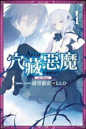 Arist craisi穴藏惡魔(01) for Elise