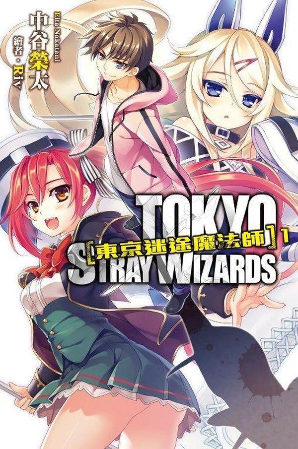 東京迷途魔法師(01)