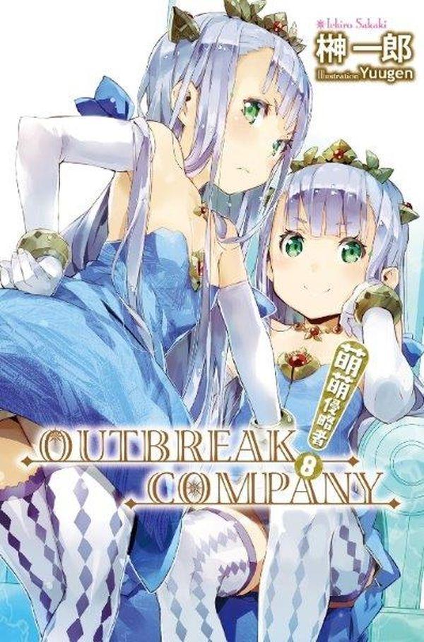 OUTBREAK COMPANY萌萌侵略者(08)