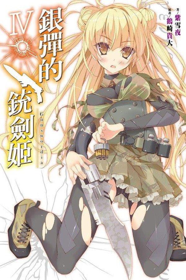 銀彈的銃劍姬(04)