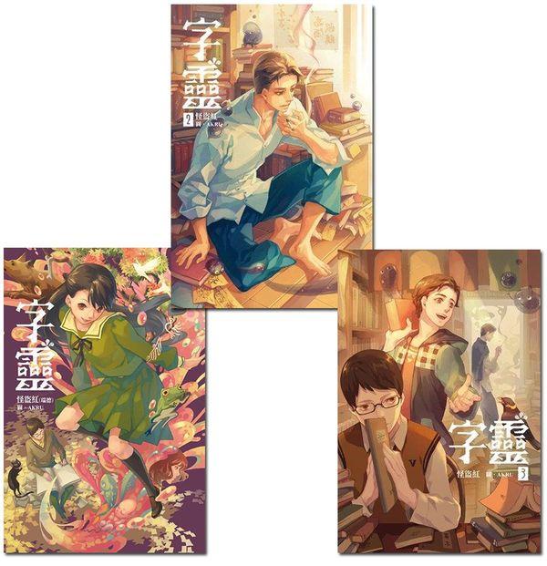 字靈(全3集)