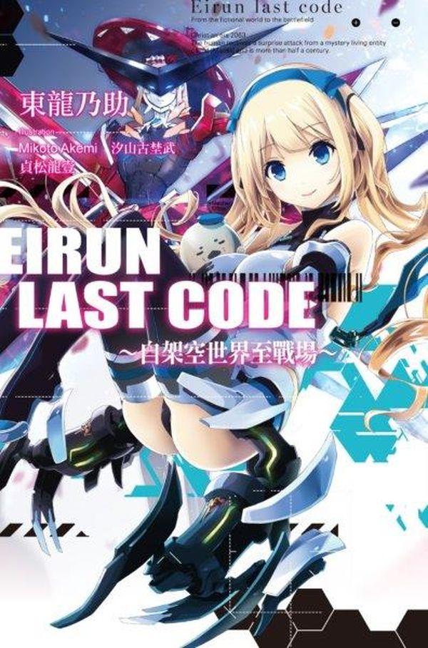 Eirun Last Code~自架空世界至戰場~(01) 特裝版