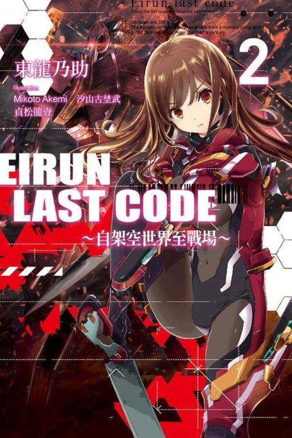 Eirun Last Code~自架空世界至戰場~(02) 特裝版