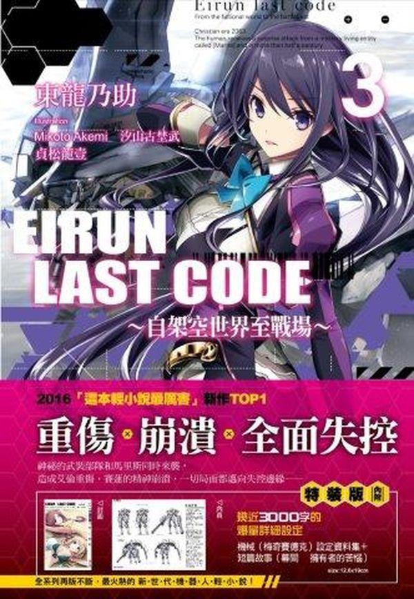 Eirun Last Code~自架空世界至戰場~(03)[特裝版]