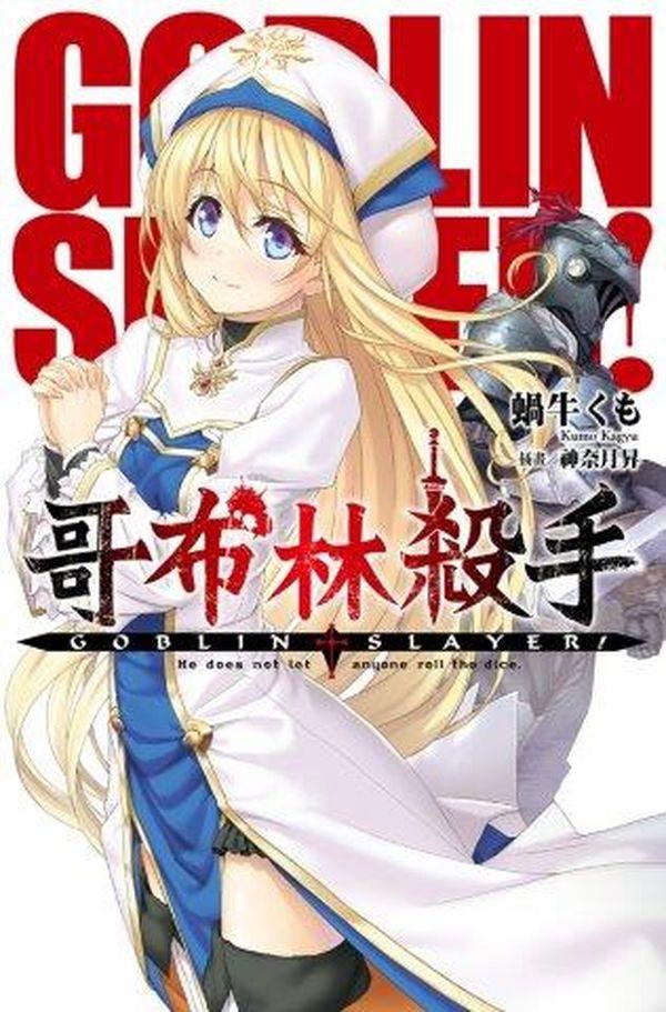 哥布林殺手GOBLIN SLAYER! (01)