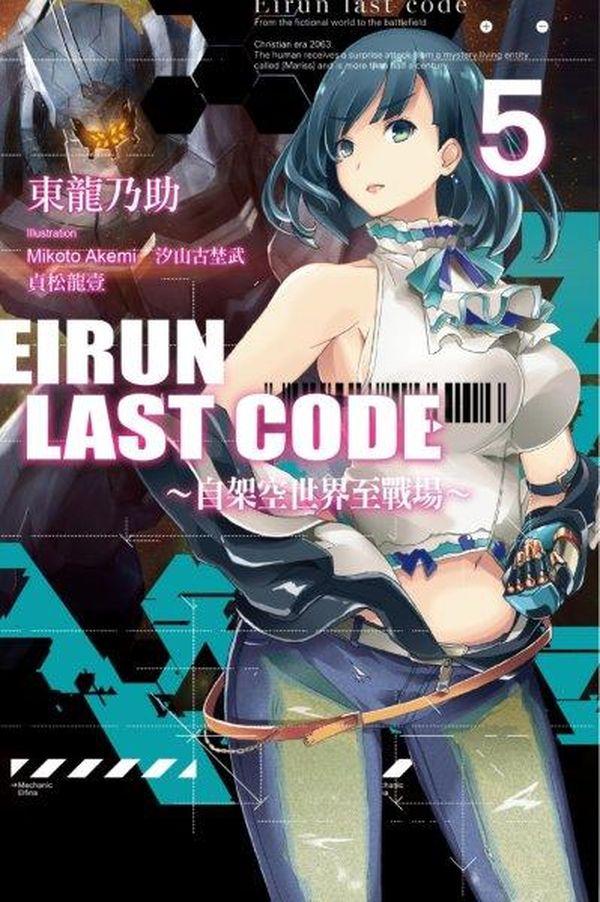 Eirun Last Code~自架空世界至戰場~(05)