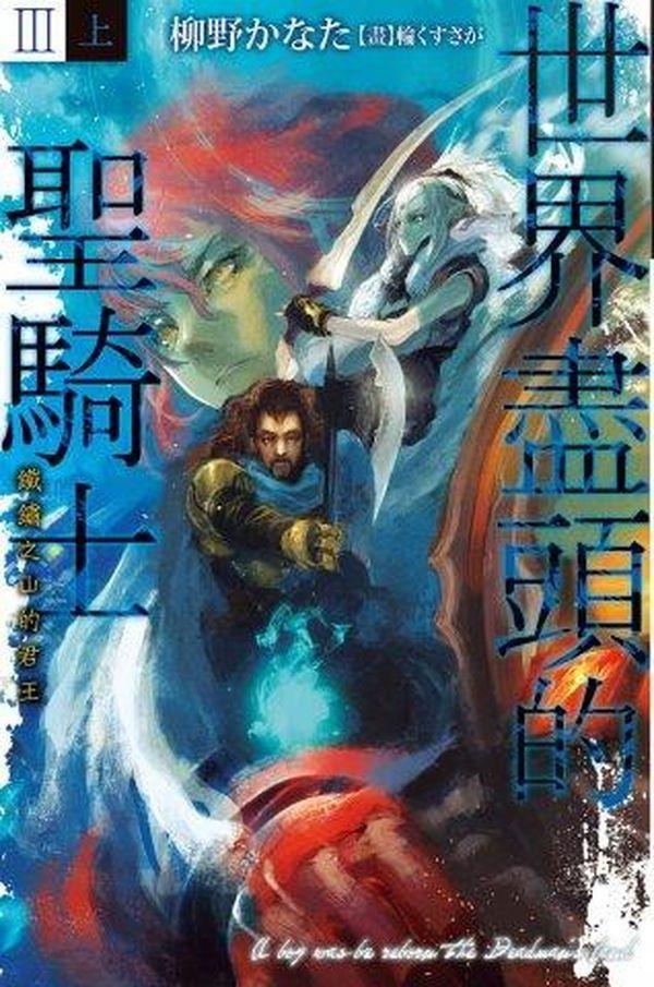 世界盡頭的聖騎士Ⅲ(上):鐵鏽之山的君王