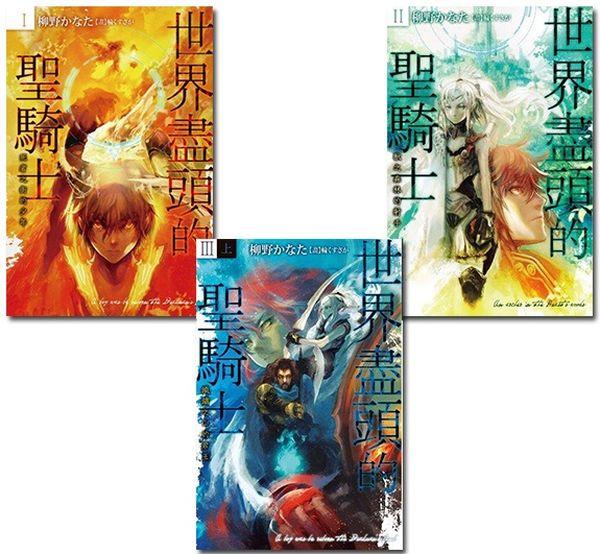 世界盡頭的聖騎士(1~3集)