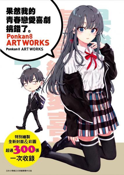果然我的青春戀愛喜劇搞錯了畫冊:Ponkan8 ART WORKS