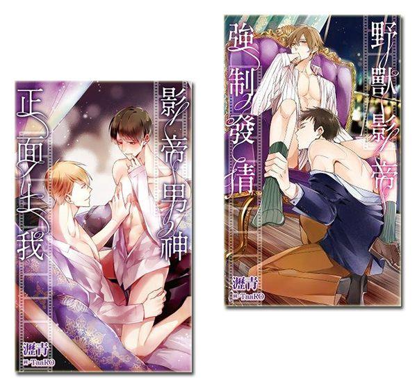 影帝男神系列(2冊)
