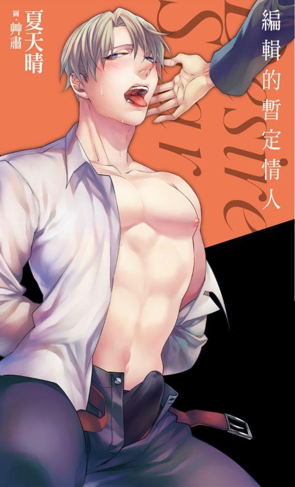 編輯的暫定情人-Desire★star(特裝版)
