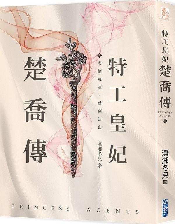 特工皇妃楚喬傳(六)