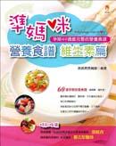 準媽咪營養食譜:維生素篇