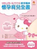 Hello Kitty 新手媽咪懷孕育兒全書