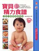 寶貝精力食譜:0至二歲寶寶副食品