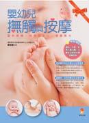 嬰幼兒撫觸與按摩(增訂版)