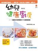 幼兒健康廚房(增訂版)