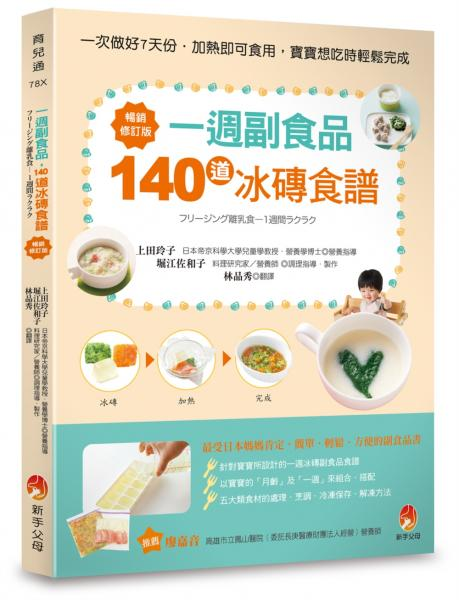 一週副食品,140道冰磚食譜暢銷修訂版